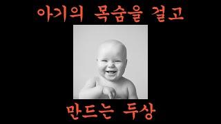 [비온뒤 Live] 건강하던 아기가 갑자기 자다가 죽는…