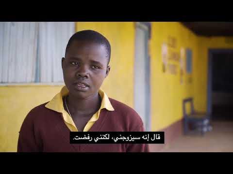 في عيد الحب.. ساعدوا الفتيات على أن يقلن #لاأوافق على زواج الأطفال