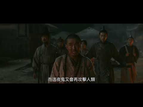 屍落之城 - Trailer