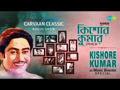 carvaan-classic-radio-show-kishore-kumar-as-music-director-special-|-sei-raate-raat-|-ei-je-nadi