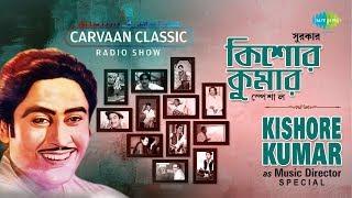 Carvaan Classic Radio Show Kishore Kumar as Music Director Special | Sei Raate Raat | Ei Je Nadi