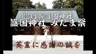 護国神社みたま祭(滋賀縣護國神社)英霊に感謝の誠を。世界平和祈願