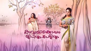 kavya madhavan celebrates onam with gp pearle   onam special   mazhavil manorama