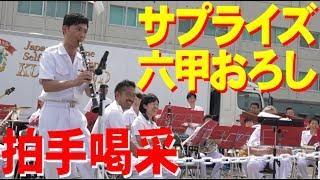 海自・呉音楽隊・突然の六甲おろしに拍手!阪神基地サマーフェスタ2017