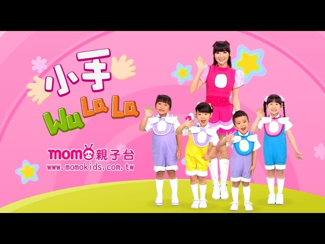 momo親子台 | 【小蝸牛】小手WuLaLa EP01【官方HD完整版 】