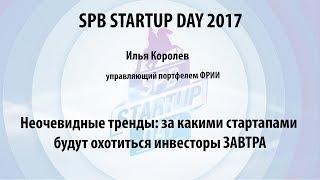 �������� ���� Илья Королев (ФРИИ) на Spb Startup Day 2017 ������