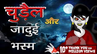 चुड़ैल और जादुई भसम - Witch's and Magical Ash | Hindi Stories | Chudail Ki Kahaniya | mycartoontv