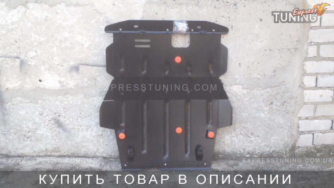 Защита двигателя Митсубиси Галант 8. Защита картера Mitsubishi Galant 8. Tuning. Тюнинг запчасти.