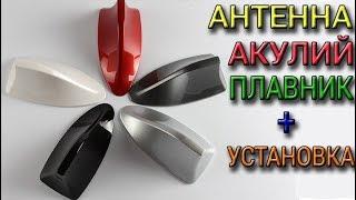 Антенна Акулий плавник Как установить антенну на автомобиль Акулий плавник