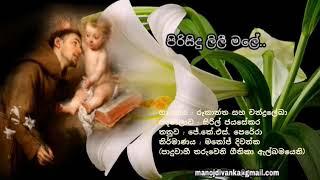 Gambar cover Pirisidu Lily Male - Rukantha & Chandralekha පිරිසිදු ලිලී මලේ (st. anthony's sinhala hymn)