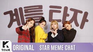 STAR MEME CHAT(고독한 덕계방): Full ver. MAMAMOO(마마무)
