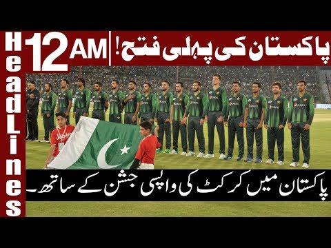 Pakistan Main Cricket Ke Wapsi Bari Jeet Ka Sath - Headlines 12 AM - 2 April 2018 - Express News