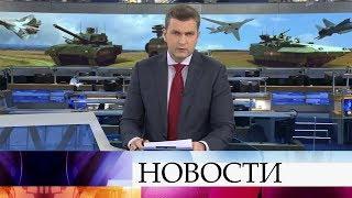 Выпуск новостей в 18:00 от 04.12.2019