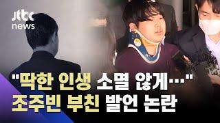 """""""딱한 인생 소멸 않게 선처 부탁"""" 조주빈 부친 발언도 논란 / JTBC 사건반장"""
