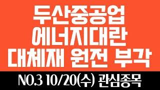 10/20(수) 두산중…