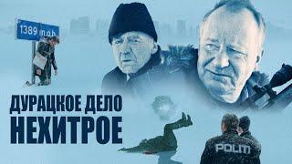Дурацкое дело нехитрое / Kraftidioten (2014) / Черная комедия