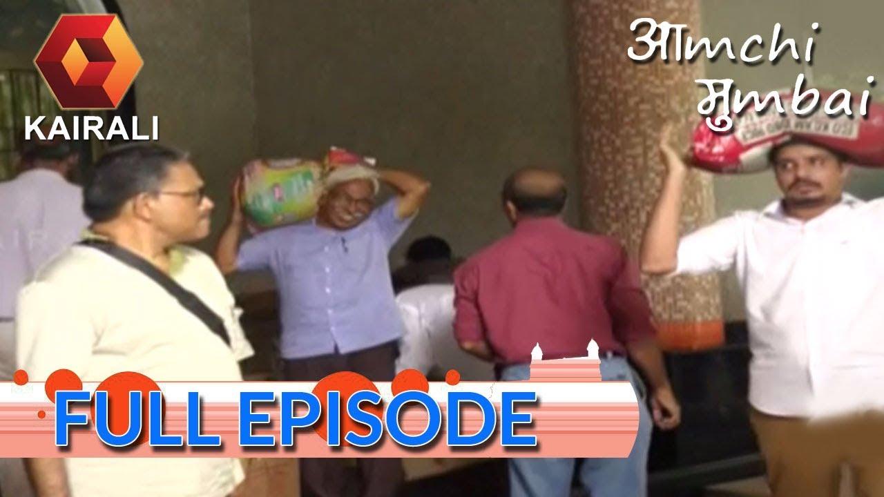 Aamchi Mumbai പ്രളയം നേരിടുന്ന ജന്മനാടിന് മുംബൈ മലയാളികളുടെ കൈത്താങ്ങ്   19th August 2018
