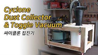 Cyclone Dust Collector& Toggle Vaccum │ 목공 싸이클론 집진기 & 토글 진공 클램프