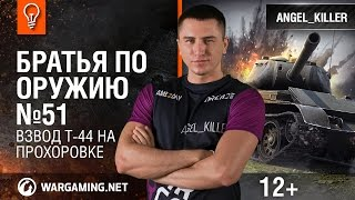 Взвод Т-44 на Прохоровке. Братья по оружию №51