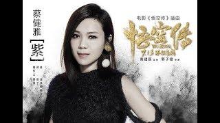 """[Vietsub+Kara] 蔡健雅 Thái Kiện Nhã - 紫 Tử   Trailer """"Ngộ Không kỳ truyện"""""""