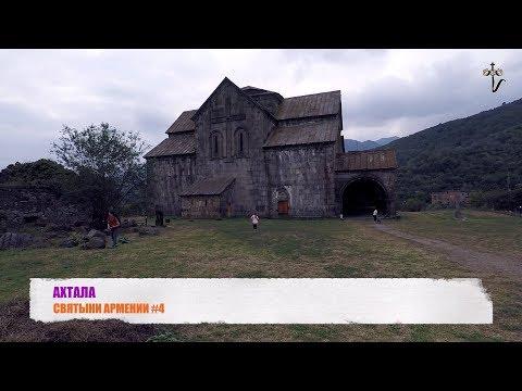 Святыни Армении #4 АХТАЛА
