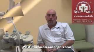 УЗИ органов малого таза(УЗИ органов малого таза в клинике НЕО-МЕД www.neo-med.biz (812) 249-0-249., 2012-05-08T10:25:35.000Z)