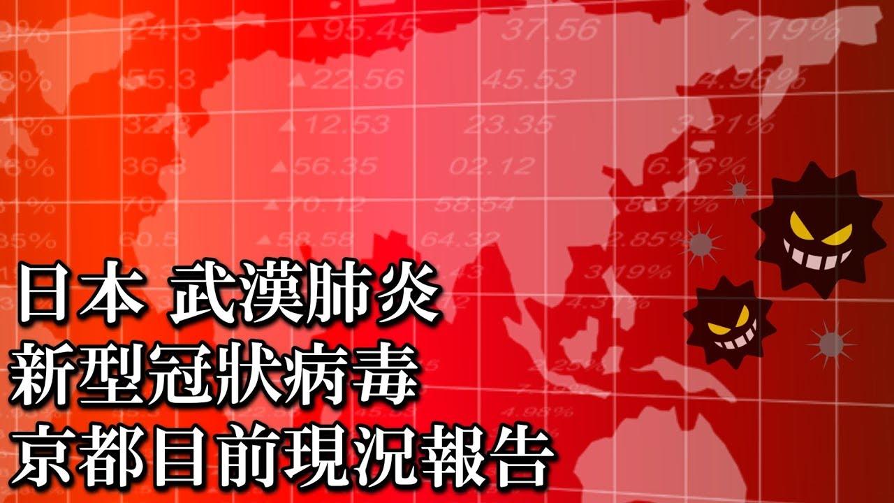 最新消息 新型冠狀病毒 日本 肺炎 京都目前現況報告 - YouTube