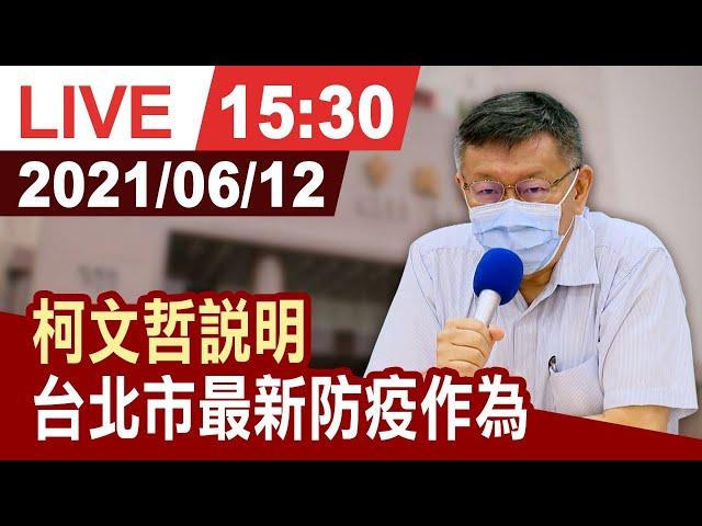 【完整公開】柯文哲說明  台北市最新防疫作為