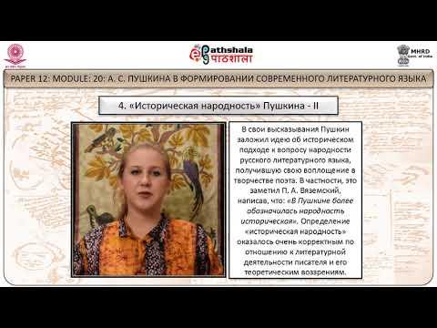 РОЛЬ А. С. ПУШКИНА В ФОРМИРОВАНИИ СОВРЕМЕННОГО ЛИТЕРАТУРНОГО ЯЗЫКА