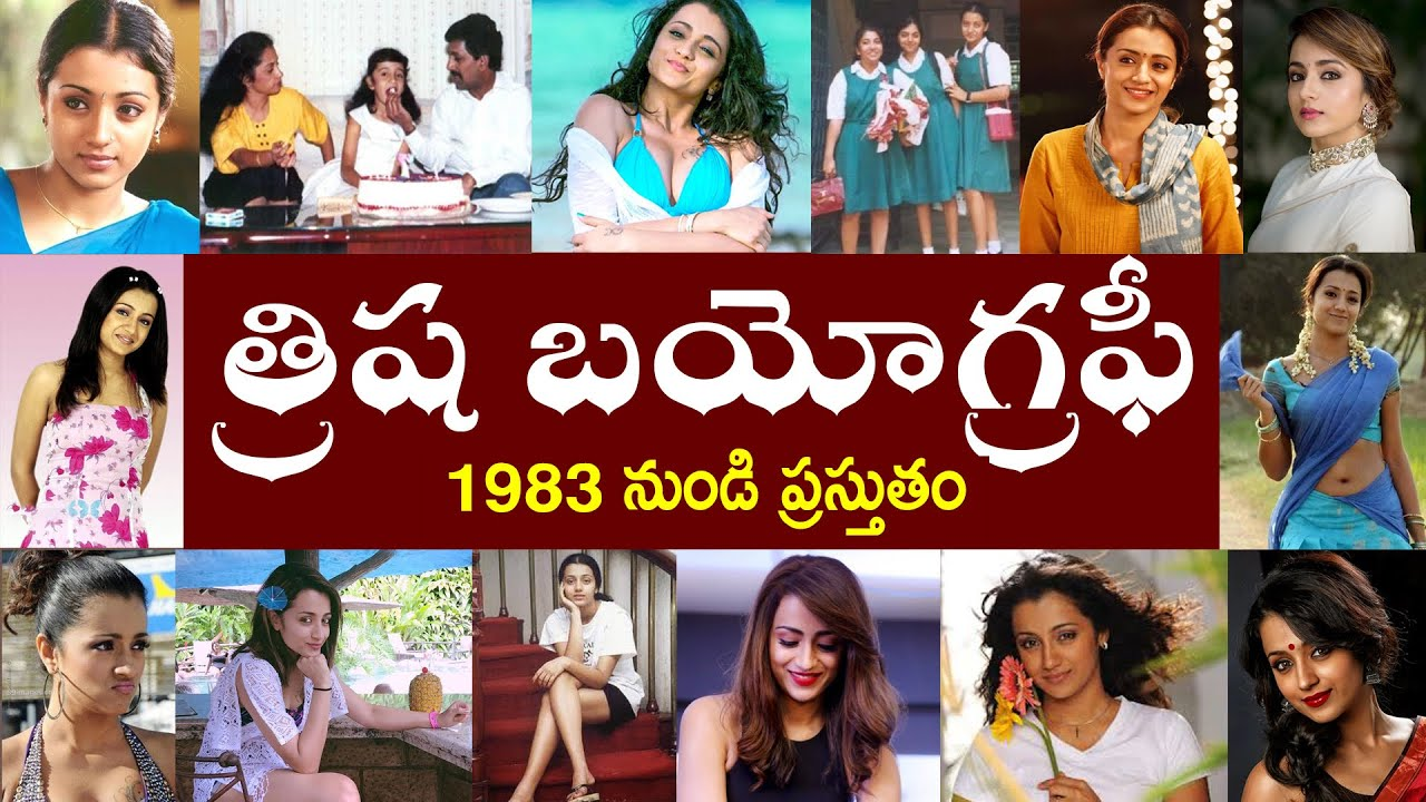 త్రిష  బయోగ్రఫీ   Trisha Krishnan Biography   Trisha Real Story