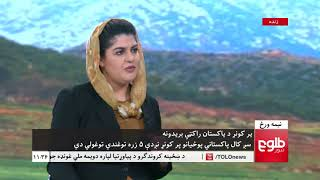 NIMA WARAZ: Pakistan Shelling Discussed