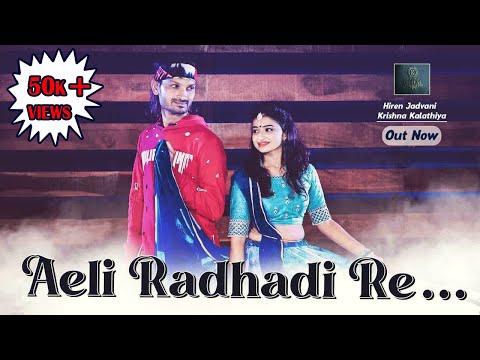 Aeli Radhadi Re   Hiren Jadvani   Krishna kalathiya   K Digital   Ali Radhadi RE   Eli Radhadi RE  