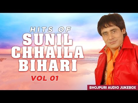 HITS OF SUNIL CHHAILA BIHARI VOL-1 [ Full Bhojpuri Audio Songs Jukebox ] Singers - Dinesh & Kalpana