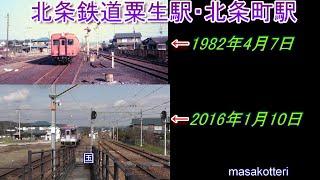なつかしの国鉄北条線(昭和57年4月7日撮影)と北条鉄道の走行風景