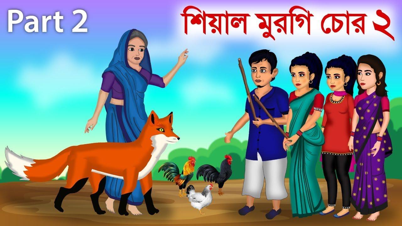 মুরগি চোর শিয়াল আর বুড়ি পর্ব ২ | Fox Cartoon | বাংলা কার্টুন Part 2