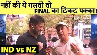 aaj-tak-show-ind-vs-nz-अहम-semi-final-क-ल-ए-gavaskar-न-च-न-अपन-playing-xi-vikrant-gupta