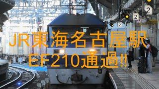 JR東海 名古屋駅の2番線をEF210通過