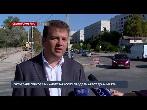 НТС Севастополь: Арест экс-главы Департамента городского хозяйства Севастополя продлён до 14 марта