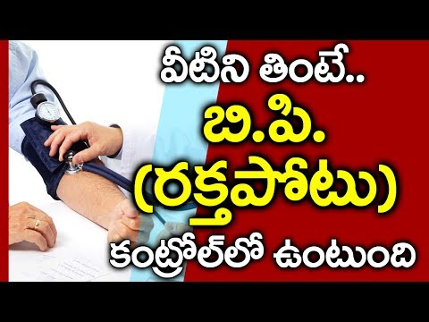 How to Control BP at Home in Telugu I Hypertension Control Foods in Telugu I Good Health and More