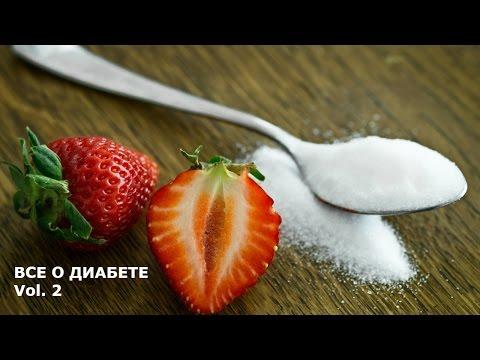 Излечение сахарного диабета 1 типа полностью - Всё о