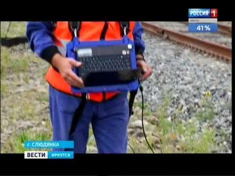 На станции Слюдянка осваивают новое оборудование, «Вести-Иркутск»