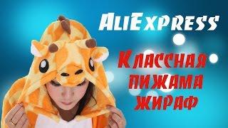 Пижама животные с Алиэкспресс. Комбинезон жираф(, 2016-02-29T14:48:00.000Z)