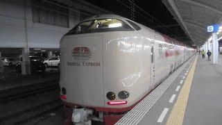 285系 寝台特急サンライズ瀬戸東京行きの車内放送