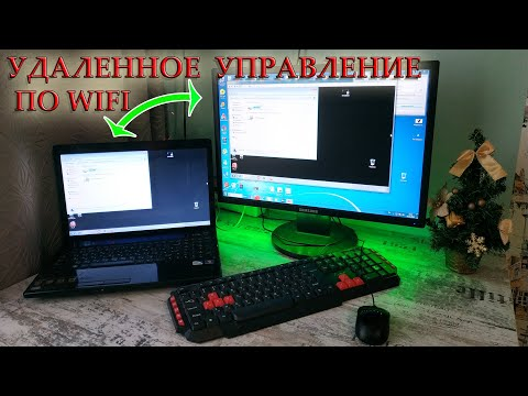 Управление компьютером на расстоянии.Удаленный доступ.Удаленный компьютер.Подключение