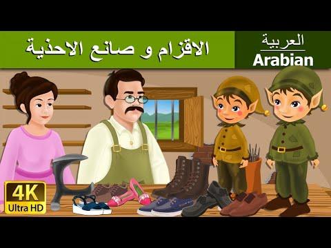 الاقزام و صانع الاحذية | قصص اطفال | قصص عربية | قصص قبل النوم | حكايات اطفال | Arabian Fairy Tales