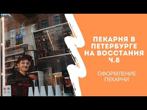 Пекарня в Петербурге на Восстания ч.8 (оформление пекарни)