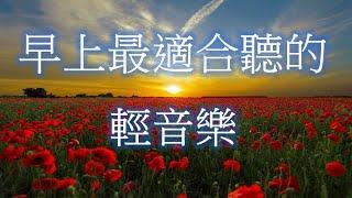早上最適合聽的輕音樂 放鬆解壓 Relaxing Chinese Morning Music