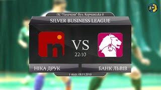 LIVE   Ніка Друк - Банк Львів (Silver Business League. 1 тур)