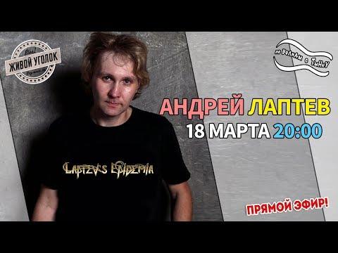 По Волнам с Тынку: в гостях АНДРЕЙ ЛАПТЕВ