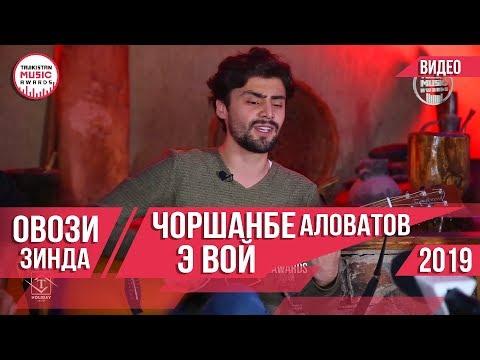 Чоршанбе Аловатов - Э вой Овози Зинда 2019